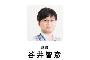 講師 谷井智彦