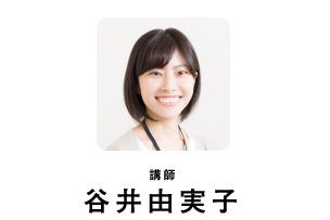 講師 谷井由美子