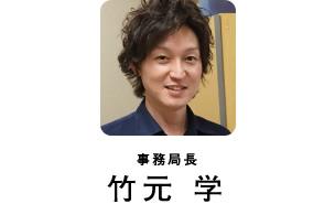 事務局長 竹元学